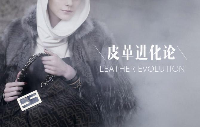 皮革进化论 8种你不知道的时髦新穿