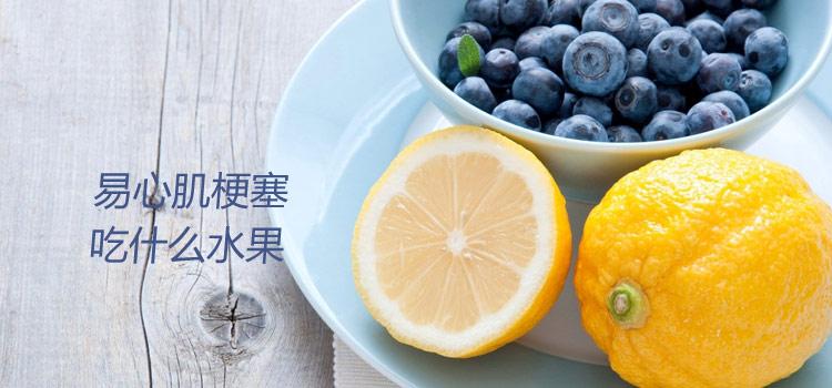 易心肌梗塞吃什么水果
