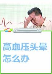 高血压头晕怎么办