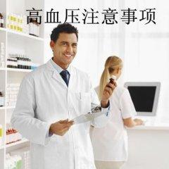 高血压患者用药有哪些注意事项