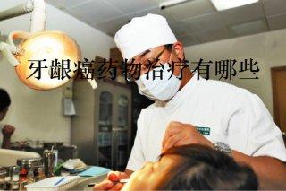 牙龈癌药物治疗有哪些