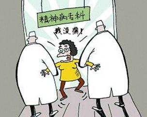 """上海立法严防""""被精神病""""给予相关医疗救助和生活救助"""