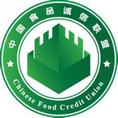 """中国商业联合会发布""""中国食品安全诚信倡议书"""""""
