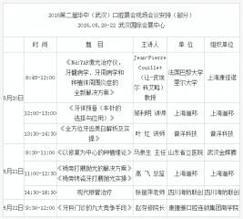 2015第二届华中武汉口腔展