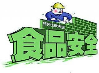 广东称食品安全整体形势持续稳定