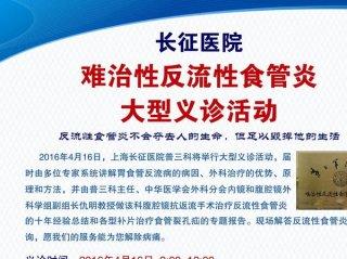 上海长征医院4月16日难治性胃食管返流病义诊安排