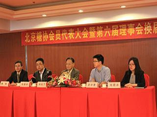 北京糖尿病防治协会第六届换届大会成功召开