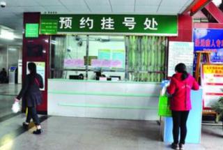 年内南京所有社区医院都能预约到三级医院的专家号