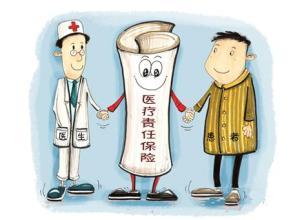 三级公立医院需要全部参保医疗责任险