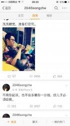 宋喆小号遭曝光 回应王宝强起诉离婚:不要你钱,儿子要给我