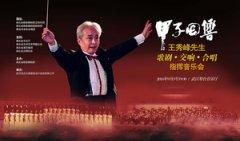 著名指挥家王秀峰60周年纪念音乐会9月奏响武汉