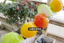 冰糖水果串串