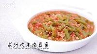 日日煮 2015 茄汁肉末烧豆角 446