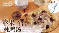 日日煮 2016 苹果百合炖鸡汤 13