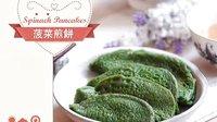 日日煮 2013 菠菜煎饼 07