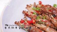 日日煮 2015 香煎肥牛金针菇卷 276