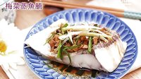 日日煮 2013 梅菜蒸鱼腩 92