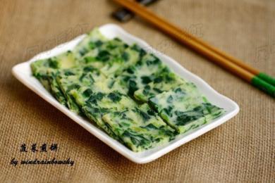 菠菜煎饼1