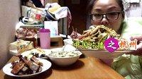 何伟丽之凉拌猪头肉,烤鸭,雪菜豆腐1118【处女座的吃货】中国吃播,国内吃播,何伟丽投稿吃出个未来·吃饭直播,大吃货爱美食,大胃王,减肥,美食人生,吃饭秀