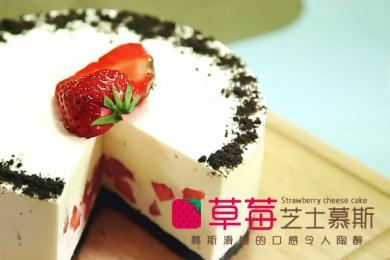 草莓果酱3
