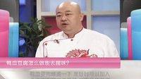 食全食美 2011 鸭血豆腐怎么做能去腥味 110531  食全食美
