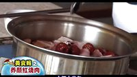 《懒人厨房》美食妈—-养颜红烧肉