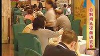 峨眉酒家 毛春和厨师长 香辣鸡 宫保鸡丁 凉面 北京电视台节目