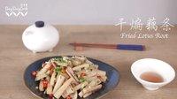 【日日煮】烹饪短片 - 干煸藕条