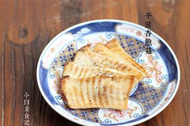 香煎杏鲍菇1