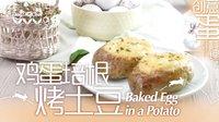 日日煮 2016 鸡蛋培根烤土豆 131