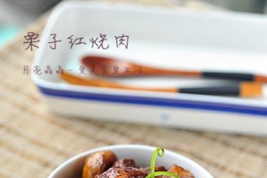 栗子红烧肉3