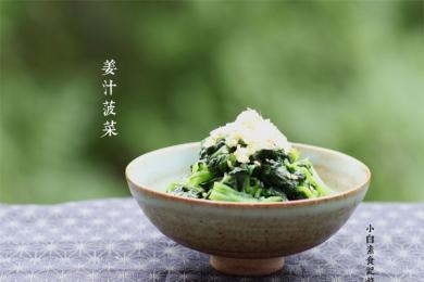 姜汁菠菜2