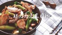 杨九九美食日记037 回锅肉
