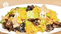 迷迭香美食-木须肉