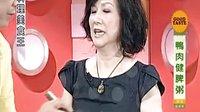 料理美食王 2010 金银松阪枸杞叶 鸭肉健脾粥 100701