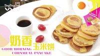 日日煮 2015 奶香玉米饼 847
