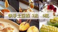土豆的六种吃法。1肉松饼2鱿鱼圈3吐司披萨4鸡蛋糕5冰淇淋6玉米棒子