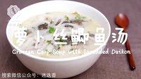 萝卜丝鲫鱼汤-迷迭香美食
