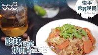 日日煮 2016 酸辣白菜炒肉片 25