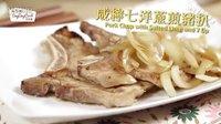 日日煮 2014 咸柠七洋葱煎猪扒 460