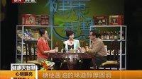 心明眼亮逛超市(一)20110603挑食品看配料表挑酱油挑食醋自制苹果醋