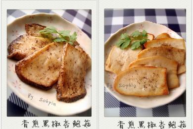 香煎杏鲍菇4