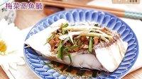 日日煮 2014 梅菜蒸鱼腩 357
