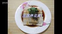 【大爱美食】皮蛋拌豆腐的做法 东北凉菜皮蛋拌豆腐