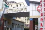 南京市胸科医院