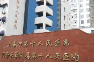 同济大学附属第十人民医院