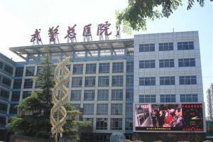中国人民武装警察部队总医院