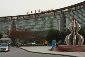 上海中醫藥大學附屬曙光醫院