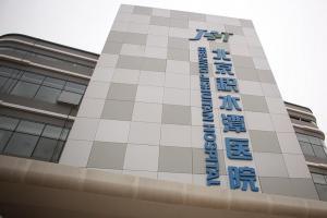 北京积水潭医院