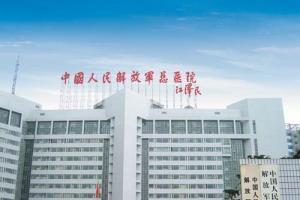 中国人民解放军总医院(北京301医院)